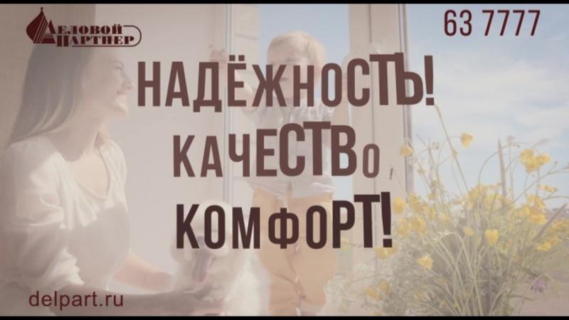 Делпарт Лето заречый-2_Widescreen