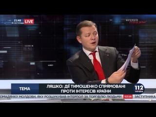 Ляшко_ Тимошенко НЕ ЖЕНЩИНА, а враг Украины. Новости сегодня видео война драка У