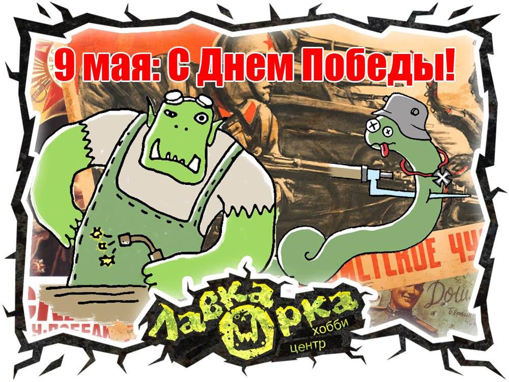 Лавка Орка поздравляет всех с Днем Победы!