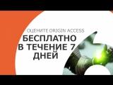 7 дней пробной подписки Origin Access