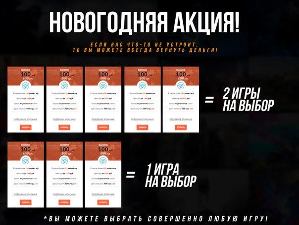 Новогодняя акция на GABEKEY.ORG  Потрать 500 рублей и получи любые 2