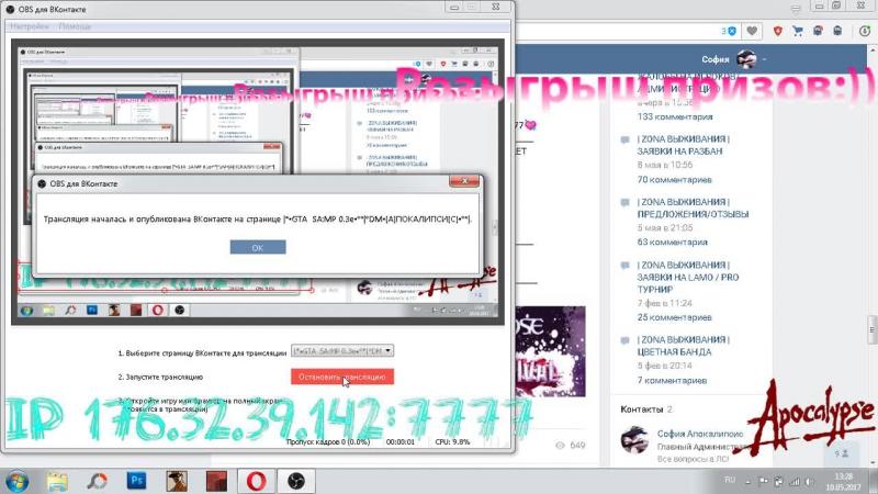 Live: |*•GTA SA:MP 0.3e•°*|°DM•[А]ПОКАЛИПСИ[С]•°*|