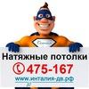 Инталия ДВ | натяжные потолки | Хабаровск
