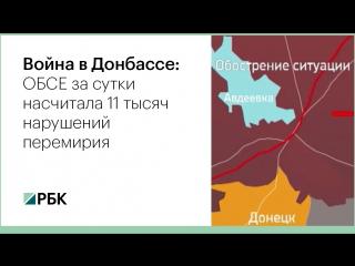 Война в Донбассе: ОБСЕ за сутки насчитала 11 тысяч нарушений перемирия