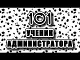 101 ученик администратора :)