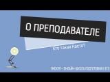 О ПРЕПОДАВАТЕЛЕ   Анастасия Малова