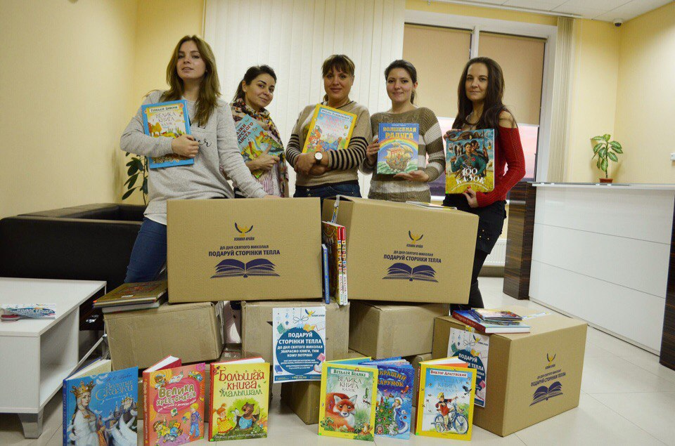 В Украине стартовала акция по сбору книг для детей
