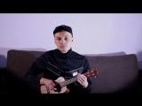 IOWA - Эта песня простая (Ukulele cover)