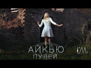 АЙКЬЮ - Пулей (Премьера клипа 2017)