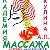 Академия Массажа Микулина А.Л.