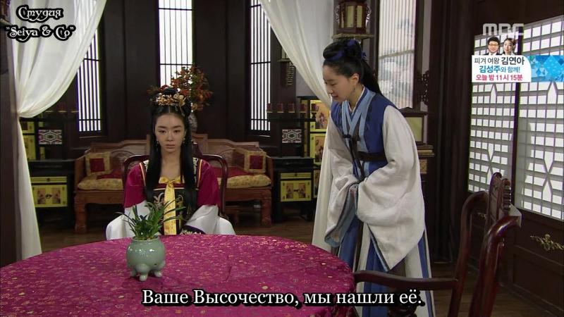 Seiya Co 92 108 Дочь Короля Су Пэк Хян King's Daughter Soo Baek Hyang 2013 Субтитры