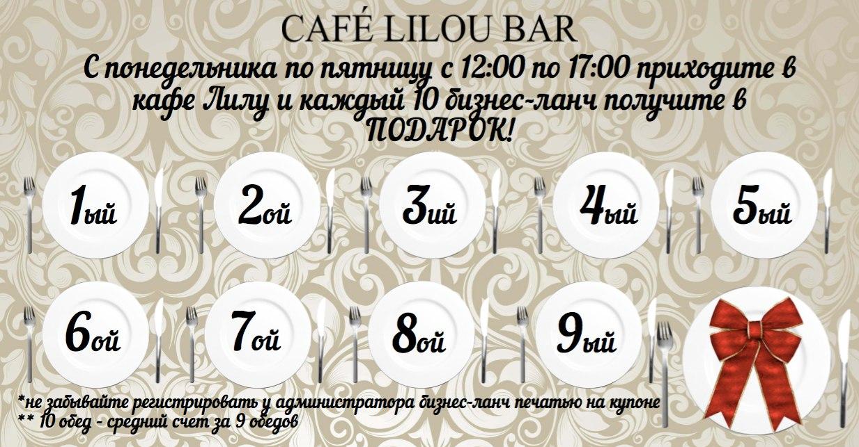 """Специальные предложения в кафе-баре """"Лилу"""""""