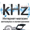"""""""Килогерц"""" - Автозвук и электроника"""