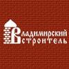 """""""Владимирский строитель"""".Строительство.Владимир"""