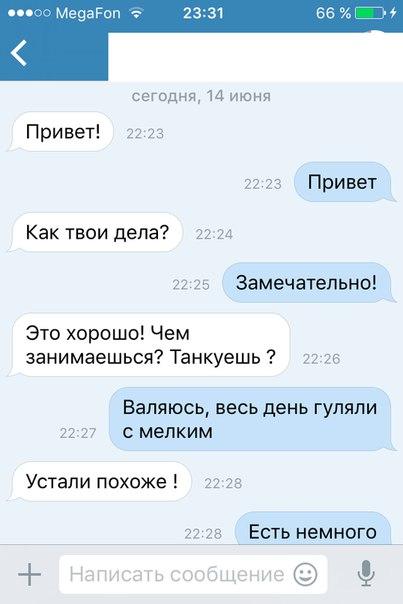 Общение с девушкой анонимно фото 382-470
