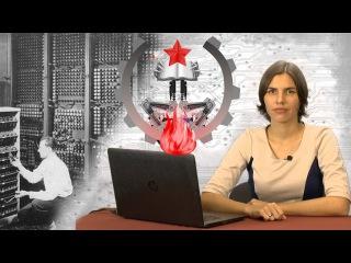 Что такое ОГАС и плановая экономика? | Технокоммунистический клуб