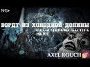 Dark Souls 3 ☼ Молчаливое прохождение ► 3 Вордт из Холодной долины и самойбийство м