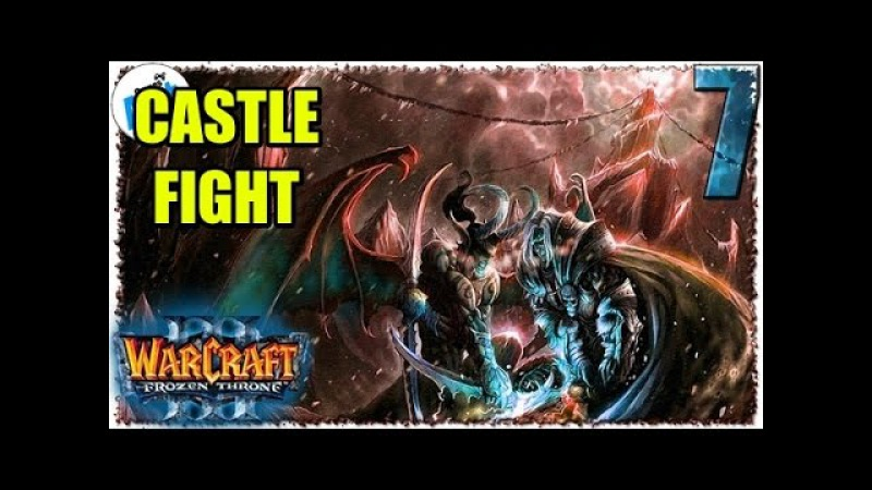 WARCRAFT 3 CASTLE FIGHT/ВАРКРАФТ 3 КАСЛ ФАЙТ