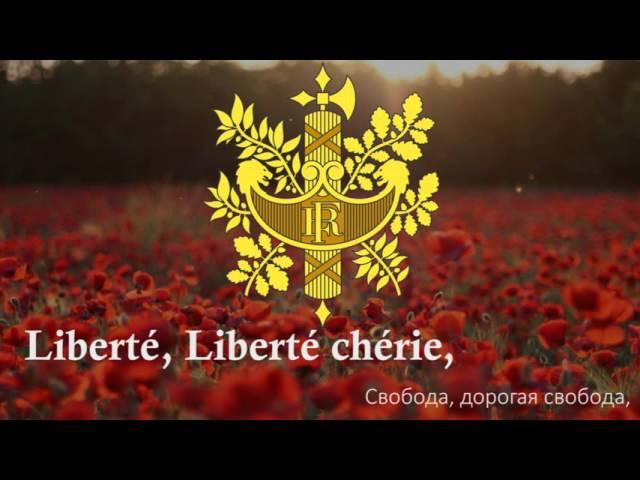 Гимн Франции - Марсельеза (La Marseillaise) [Русский перевод]