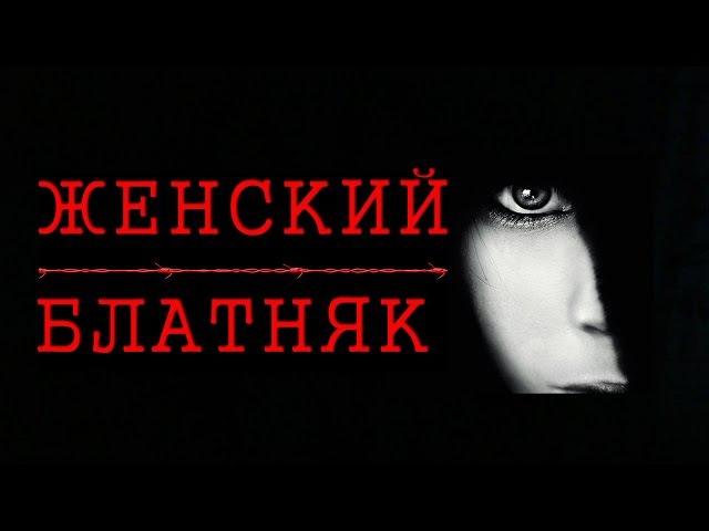 БЛАТНЫЕ ПЕСНИ ЖЕНСКИЙ ШАНСОН