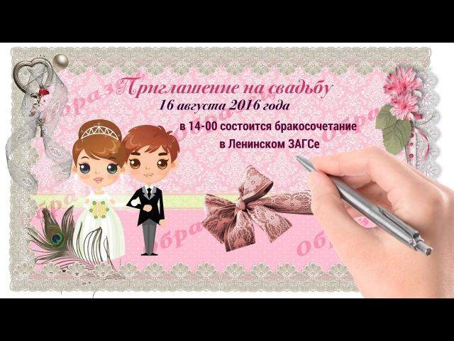Рисованное видео приглашение на свадьбу в стиле открытка