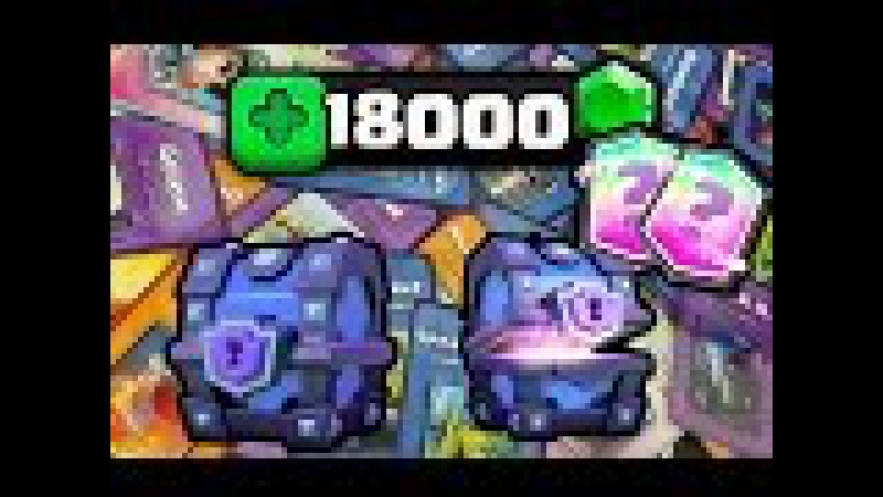 Открытие супер-магических сундуков за 18.000 гемов! Мега открытие сундуков в Clash Royale!