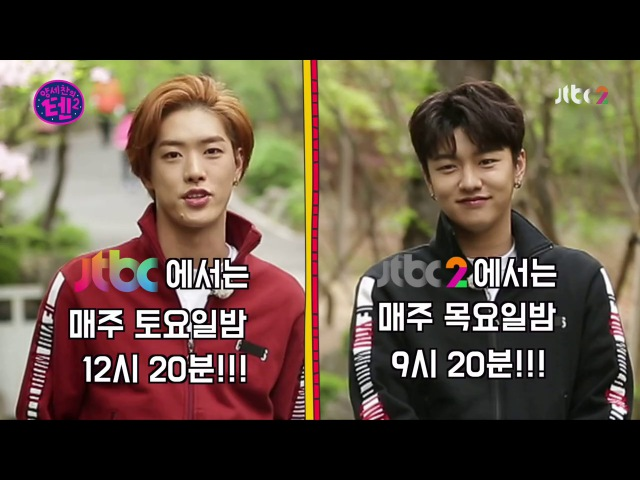 [양세찬의텐2] JTBC2에 이어 JTBC 정규 편성 안내!!