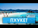Пхукет! ТРИП ПО АЗИИ || Самостоятельные путешествия|| STREKOZA Travel