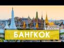 Бангкок! ТРИП ПО АЗИИ || День в Таиланде || STREKOZA Travel