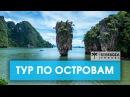 Островной Таиланд! ТРИП ПО АЗИИ || Экскурсия на острова|| STREKOZA Travel