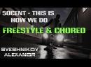 Freestyle Choreography | Sveshnikov Alexandr | ArtBlast Dance Studio | Lil'Fam crew