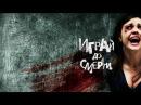 Играй до смерти/Truth or Dare 2011 Ужасы, детектив,триллер