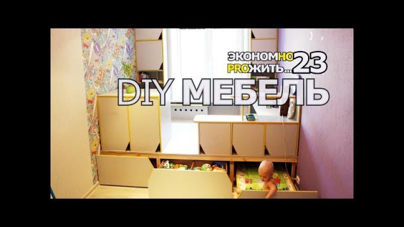 23 МЕБЕЛЬ сделать самому кровати в ПОДИУМ проект и сборка детского уголка эконо