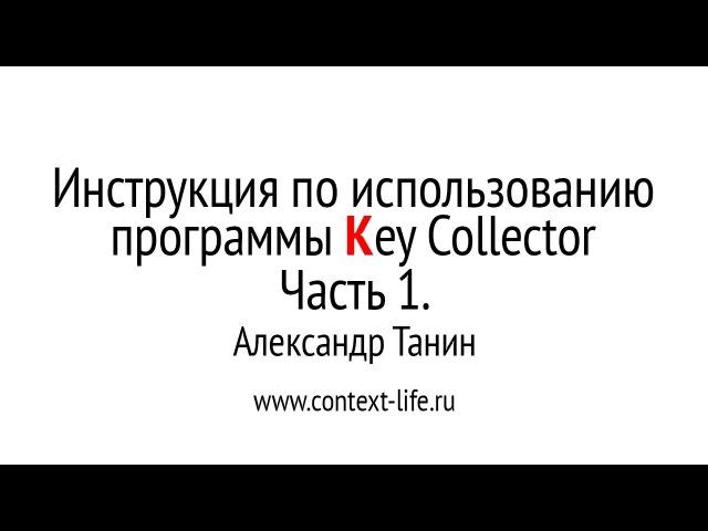 Инструкция по Key Collector для Яндекс Директ. Часть 1