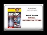 Юрий Мороз   Бизнес  Пособие для гениев  01