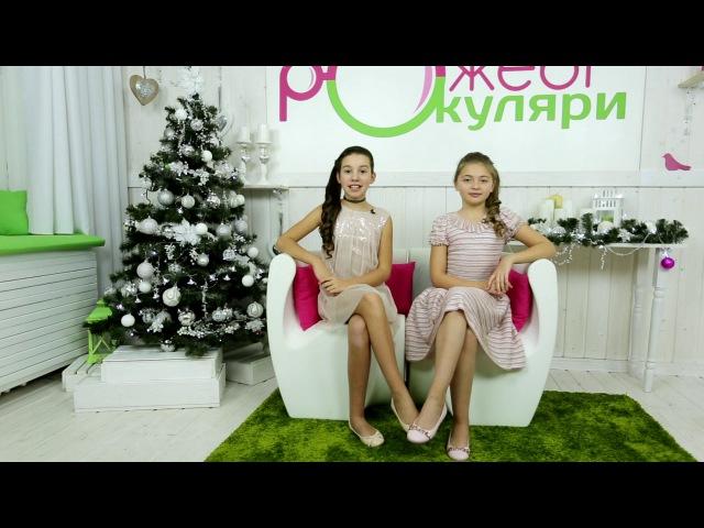 РОЖЕВІ ОКУЛЯРИ ефір 28 01 2017 Тема Класичні бальні танці