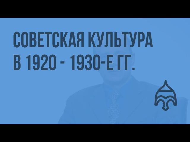 Советская культура в 1920 - 1930-е гг.