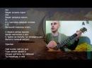 Дворовая песня - Пей моряк Аккорды, урок на гитаре