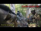 Охота на реке. Страйкбол в Сочи. Airsoft Sniper №7