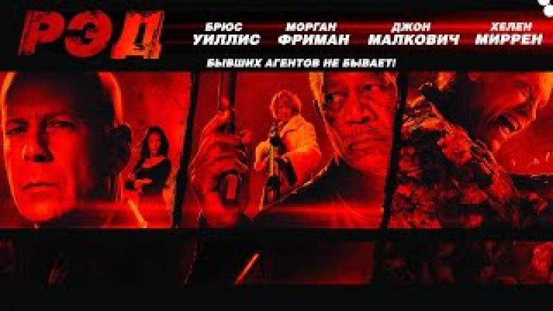 РЭД / RED (2010) смотрите в HD