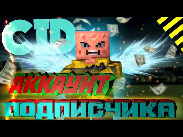 Let's play (Блокада 3D FPS Online)97[Аккаунт Подписчика]