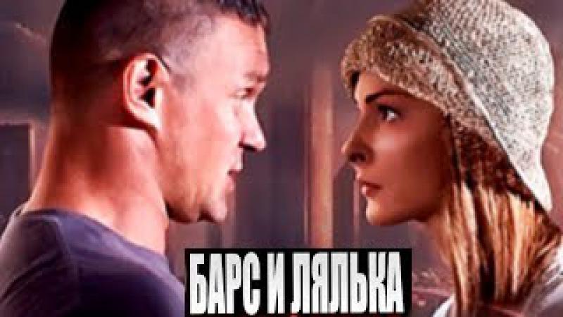 Барс и Лялька HD 2 серия