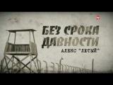 Без срока давности-2 серия-Алекс Лютый