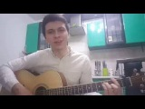 Эндшпиль - Малиновый рассвет (cover - гитара)