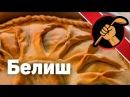 Как приготовить аутентичный зур бэлиш татарский пирог с мясом и картошкой татарская кухня балиш