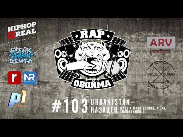 Rap Обойма 103 Urbanistan