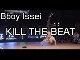 【ブレイクダンス】 Bboy Issei (Japan) 音ハメムーブ集 │ Kill The Beat