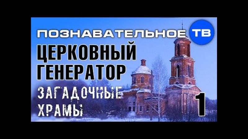 Церковный генератор. Часть 1: Загадочные храмы (Познавательное ТВ, Артём Войтенков)