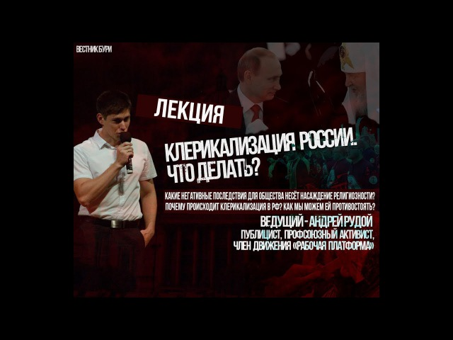 Клерикализация Что делать Лекция Андрея Рудого