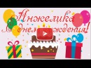 С днем рождения Анжелика поздравление